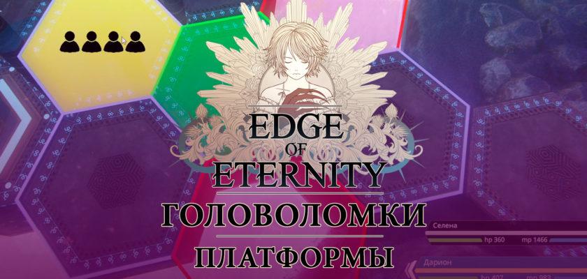 Прохождение Edge of Eternity головоломки с платформами
