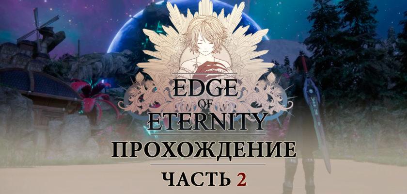 Edge of Eternity прохождение – Прибытие в Инель (Часть 2)