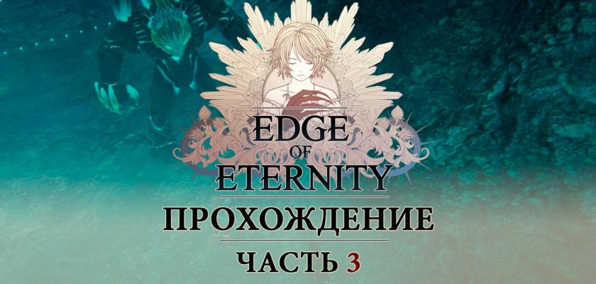 Edge of Eternity прохождение – Деревня Илон и заброшенные шахты (Часть 3)