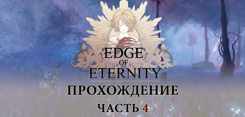 Прохождение Герельзорского леса в Edge of Eternity