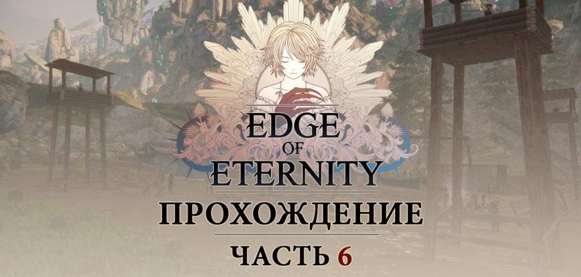Прохождение Edge of Eternity - Герельзор, Халдер и Флавио