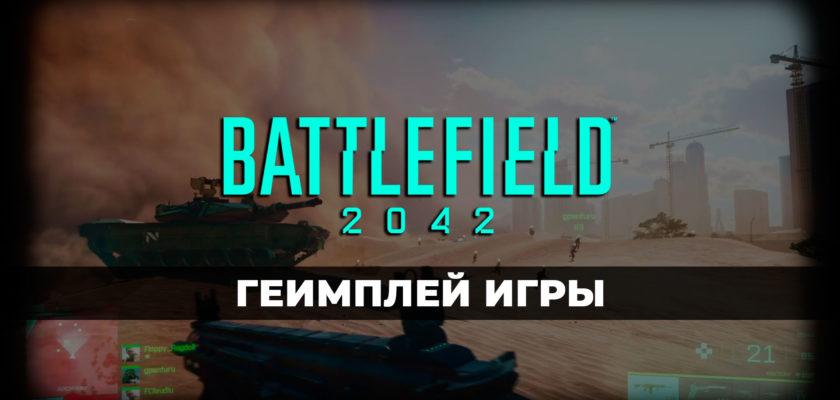 Геимплей Battlefield 2042 на E3 2021