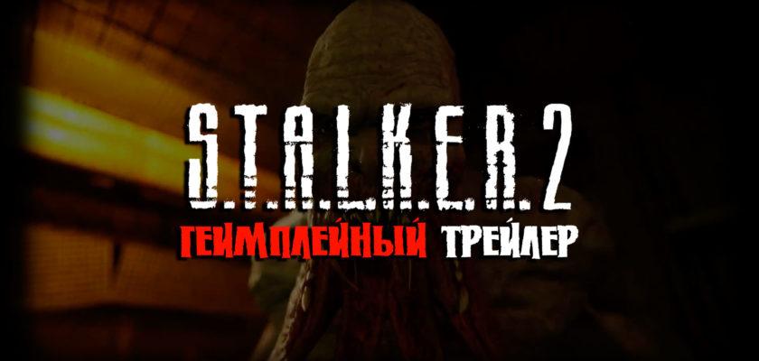 Геимплей STALKER 2 с E3 2021