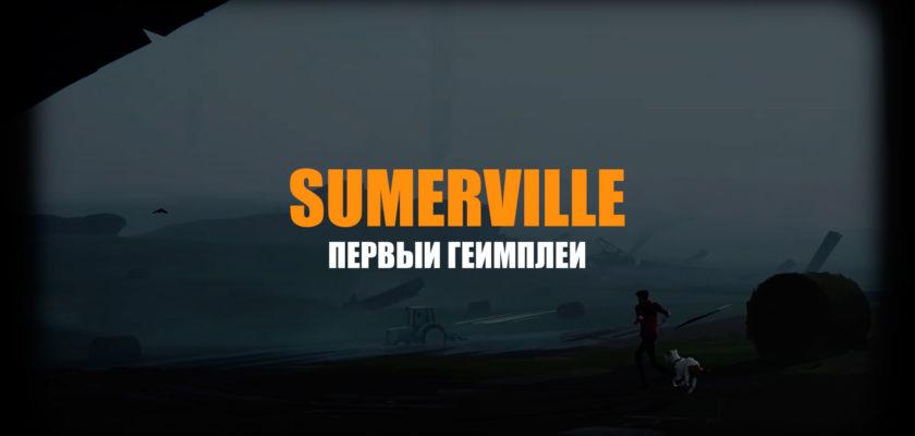 Геимплей Sumerville на E3 2021