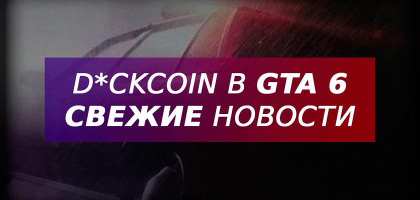 GTA 6 будет связана с криптовалютой