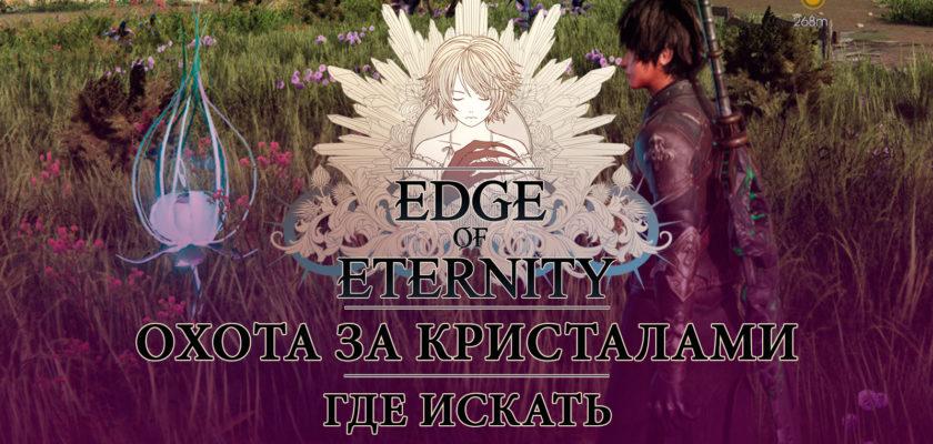 Где найти кристальные фрукты в Edge of Eternity