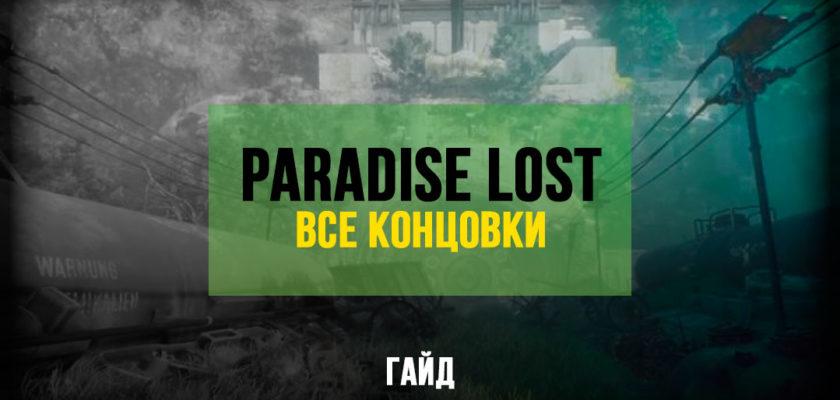 Paradise Lost все концовки игры финалы