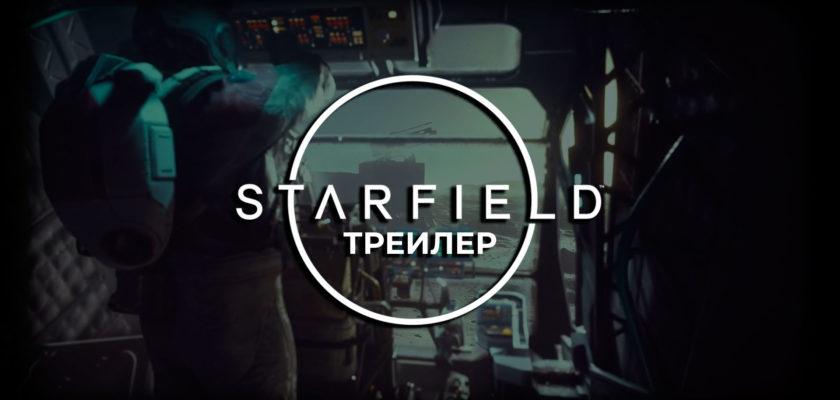 первый трейлер starfield с e3 2021