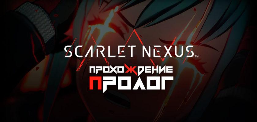 Scarlet Nexus прохождение - Пролог