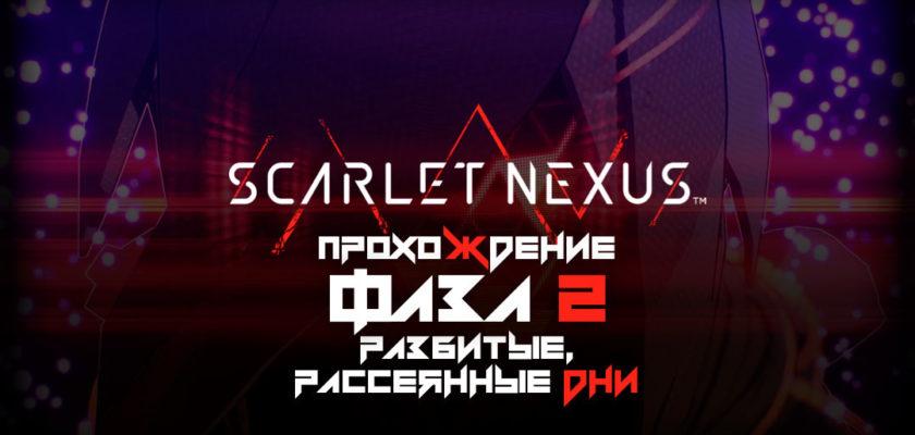 Scarlet Nexus прохождение - Фаза 2: Разбитые, рассеянные дни