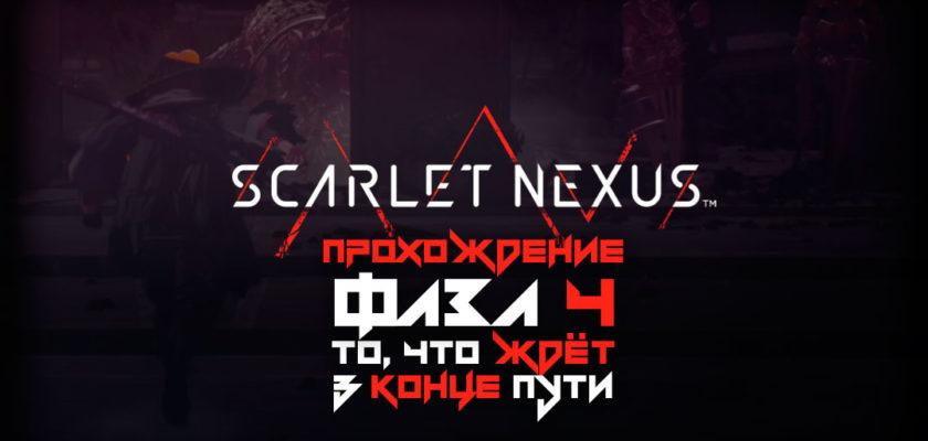 Scarlet Nexus прохождение - То, что ждёт в конце пути