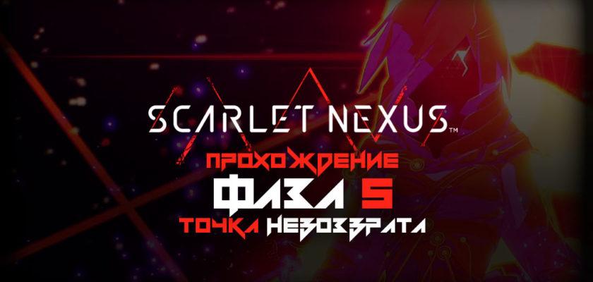 Scarlet Nexus прохождение - Фаза 5: Точка невозврата