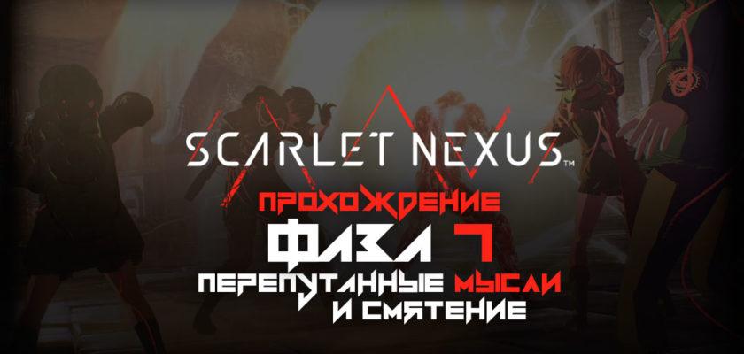 Scarlet Nexus прохождение - Перепутанные мысли и смятение