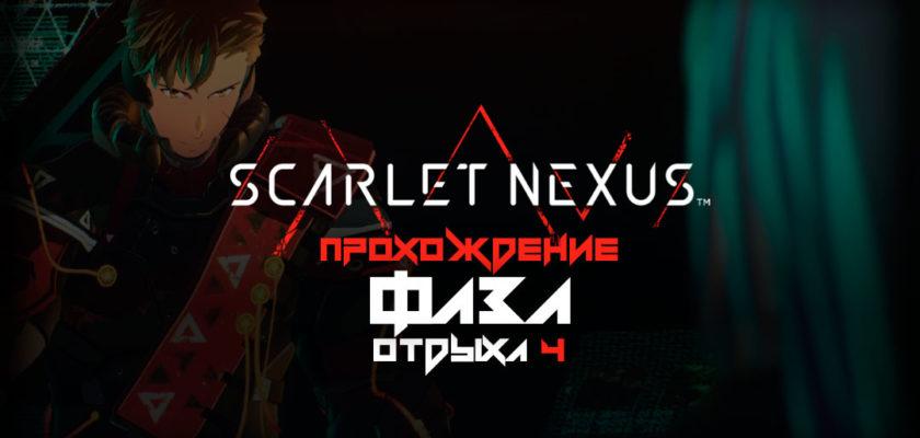 Scarlet Nexus прохождение - Фаза отдыха 4