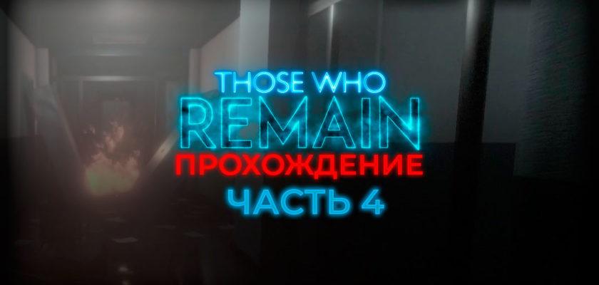 Those Who Remain прохождение – Полицейский участок (Часть 4)
