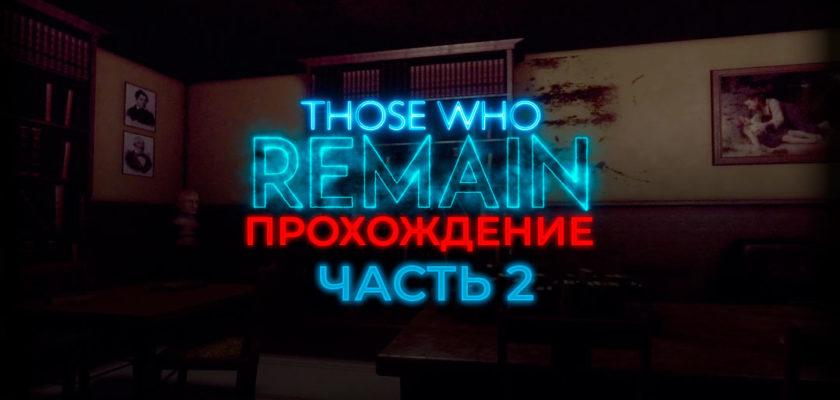 Those Who Remain прохождение – Закусочная и библиотека (Часть 2)