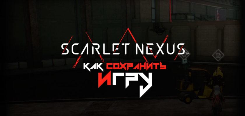 Как сохранить игру в Scarlet Nexus