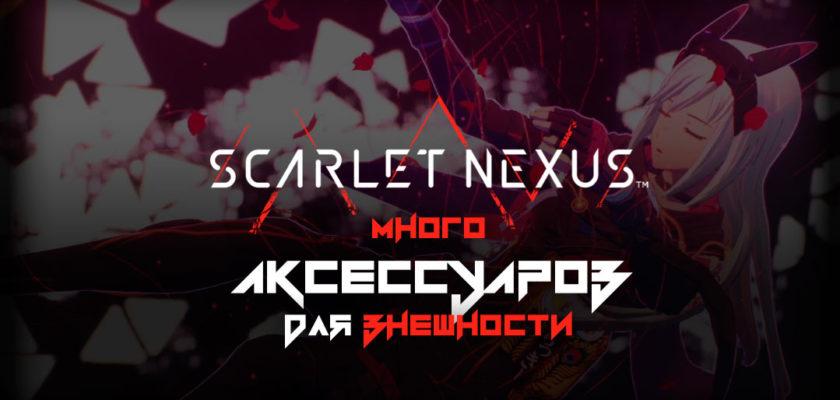 Scarlet Nexus - Больше предметов для внешности