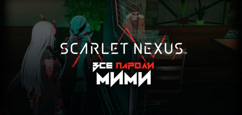 Все пароли из SCARLET NEXUS TV