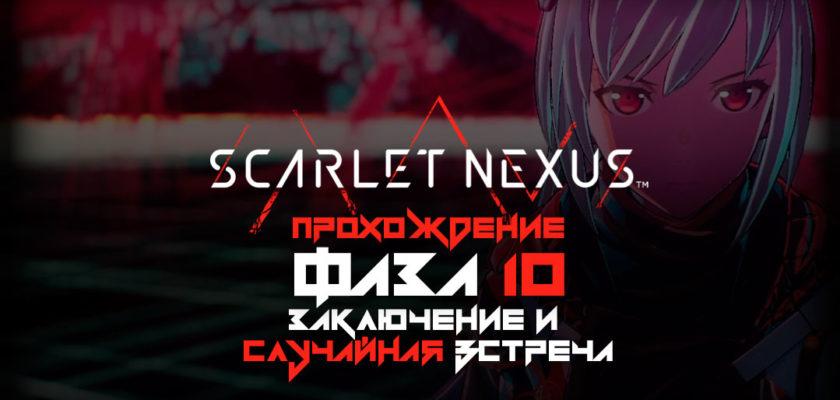 Scarlet Nexus прохождение – Фаза 10: Заключение и случайная встреча