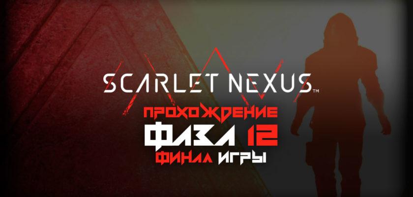 Scarlet Nexus - Фаза 12 Конец игры за Касанэ Рэндалл