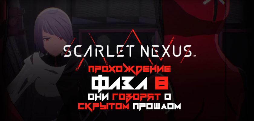 Scarlet Nexus прохождение - Они говорят о скрытом прошлом