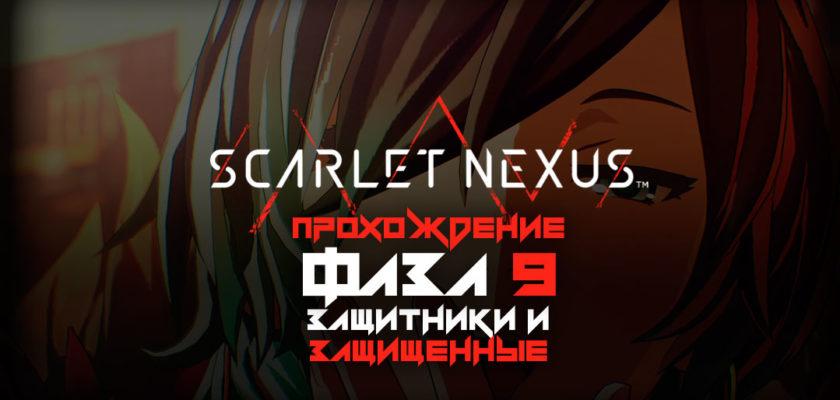 Scarlet Nexus прохождение - Защитники и защищенные
