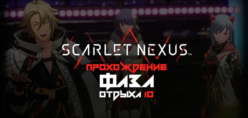 Scarlet Nexus прохождение - Фаза отдыха 10