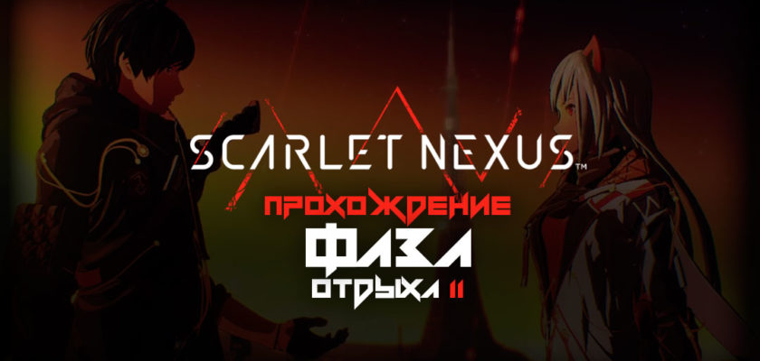 Scarlet Nexus прохождение - Фаза отдыха 11