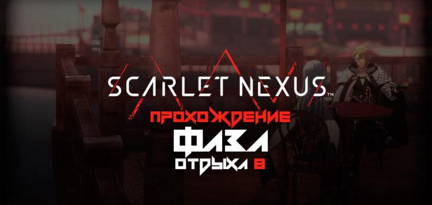 Scarlet Nexus прохождение - Фаза отдыха 8
