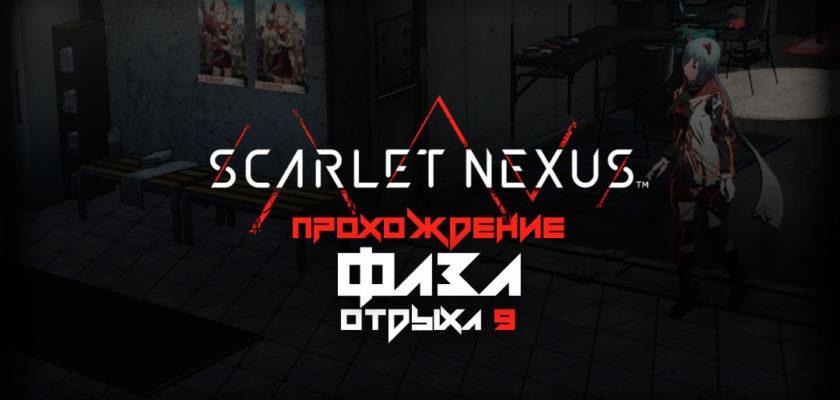 Scarlet Nexus прохождение - Фаза отдыха 9