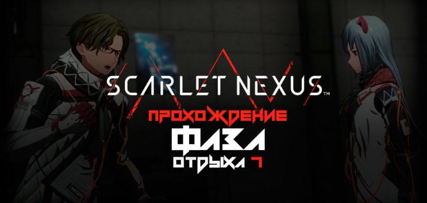 Scarlet Nexus прохождение - Фаза отдыха 7
