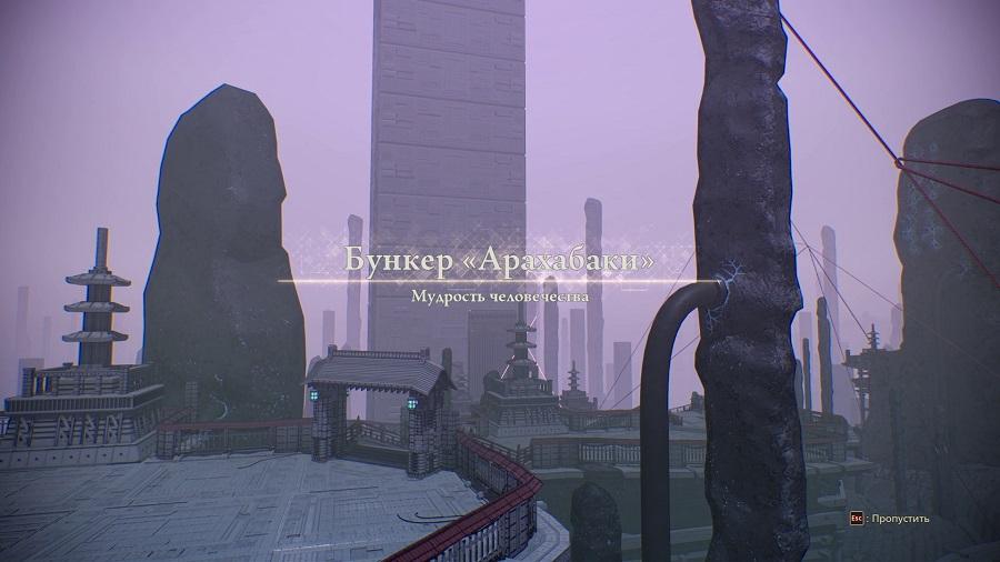 Scarlet Nexus - Прохождение Бункера Арахабаки