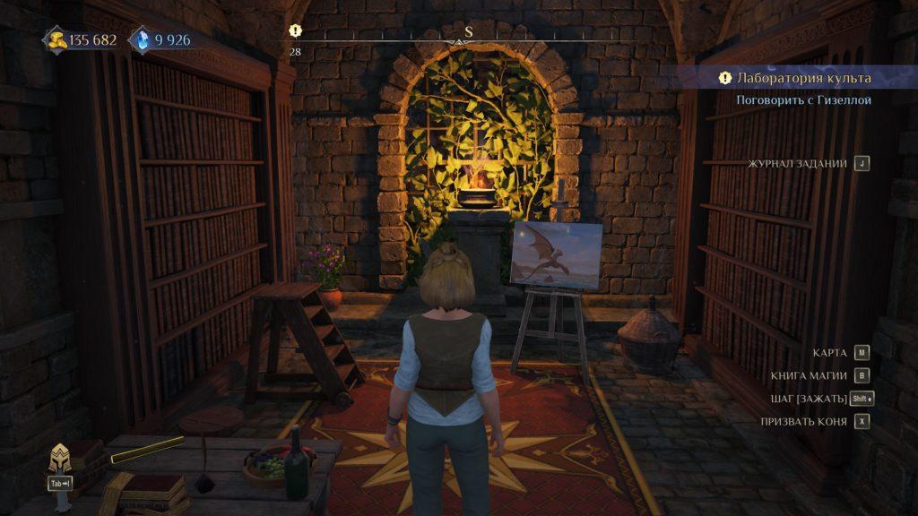 King's Bounty 2 - Где найти полотно Орельена