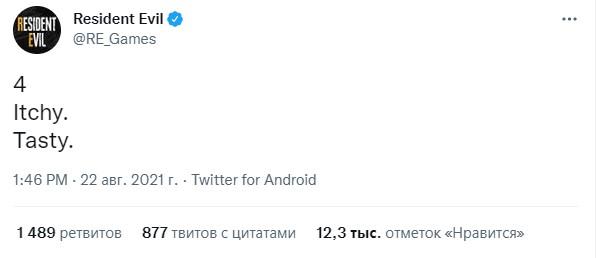 Сообщение о ремейке Resident Evil 4 в твиттере