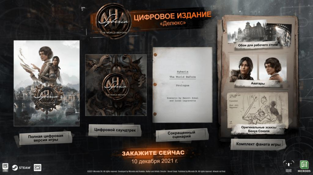 Syberia: The World Before Digital Delux Edition состав