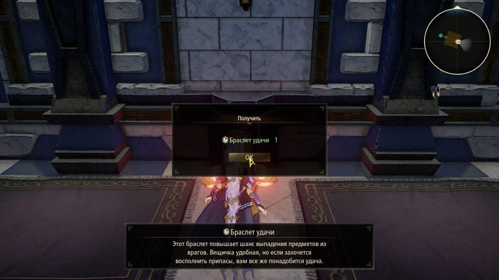 Ценная награда в Tales of Arise браслет удачи