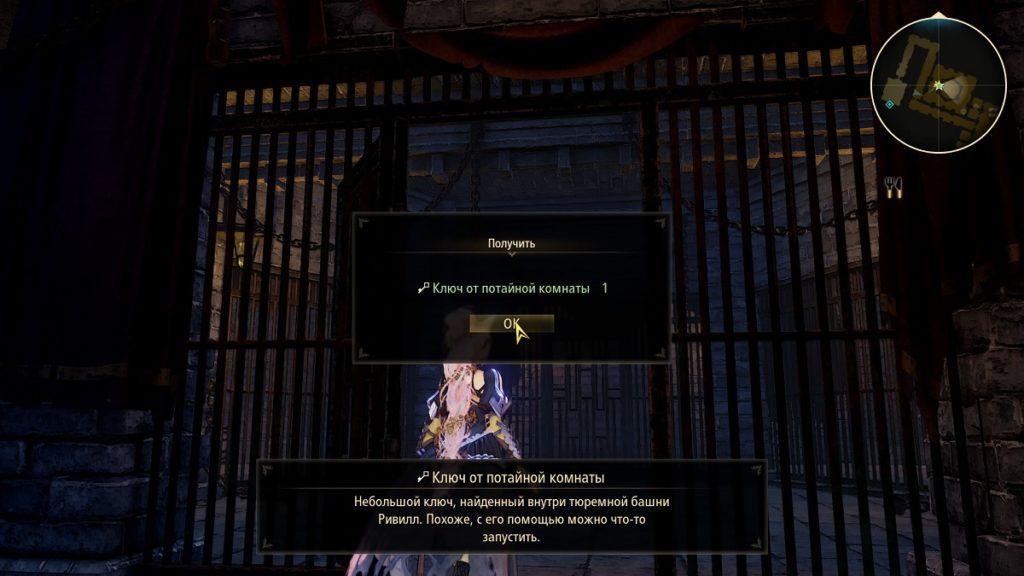Где найти потайную комнату в тюремной башне Ривилл Tales of Arise