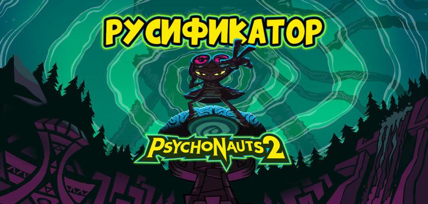 Psychonauts 2 русификатор скачать, обновления