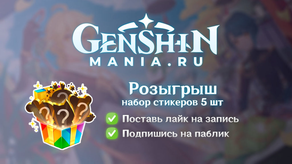 Genshin Impact подарки
