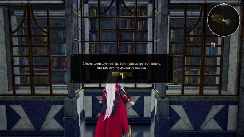 Тайная дверь в зале коллекций тюремная башня ривилл Tales of Arise