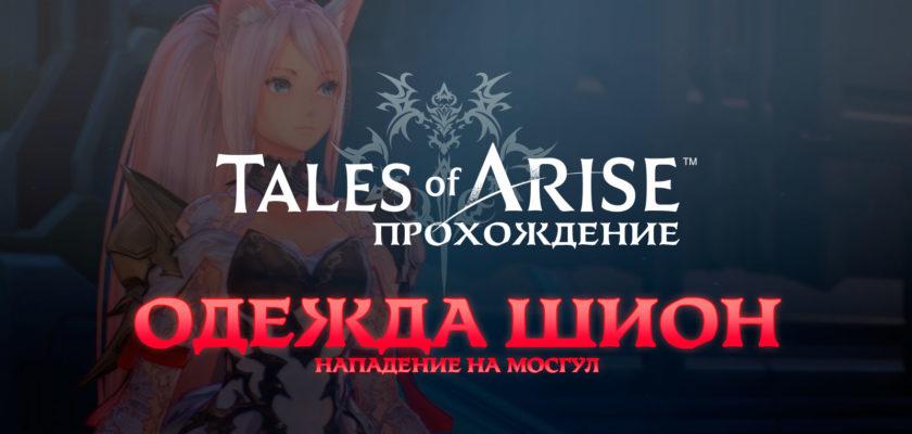 Tales of Arise прохождение - Поиск одежды для Шион, нападение на Мосгул