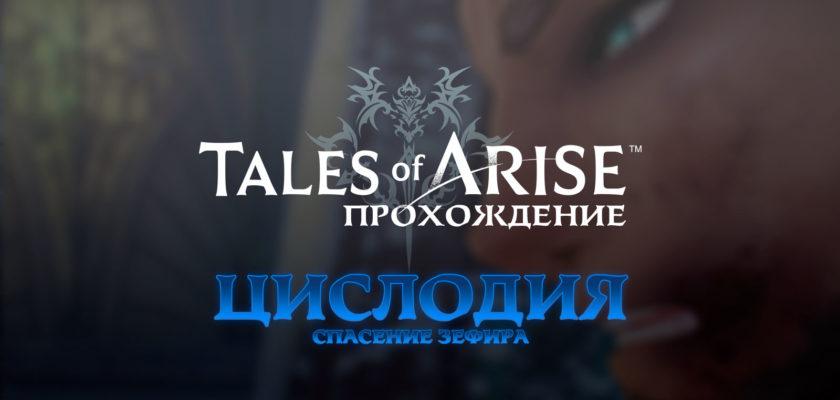 Tales of Arise прохождение – Цислодия, спасение Зефира – Часть 8