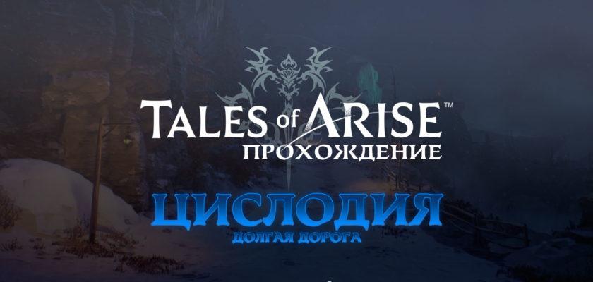 Tales of Arise прохождение - Дорога до Цислодии - Часть 6