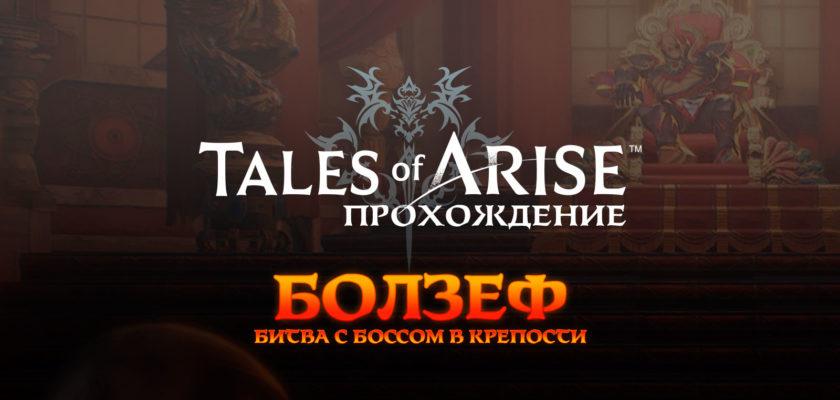 Tales of Arise прохождение - Крепость Болзефа - Часть 4