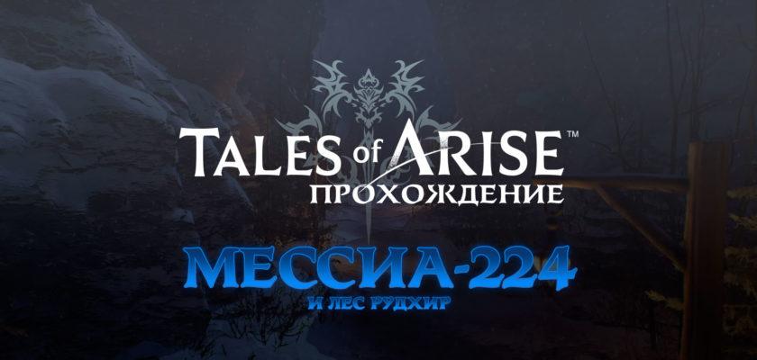 Tales of Arise прохождение – Мессиа-224 и Лес Рудхир – Часть 7