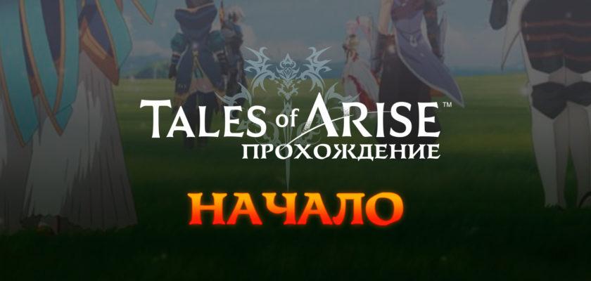 Tales of Arise прохождение - Начало игры (побег)