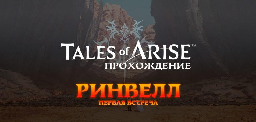 Tales of Arise прохождение - Ринвелл, поиск лекарства - Часть 5