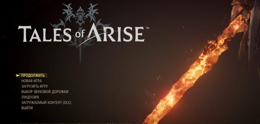 Как вернуться в меню в игре Tales of Arise